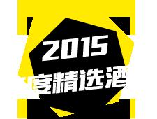 2015年度精选酒店
