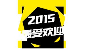 2015年度精选龙8国际娱乐【唯一授权官网】