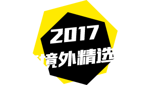 2017年度境外精选酒店