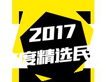 2017年度精選民宿
